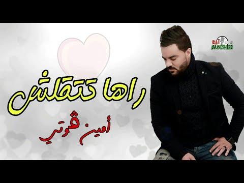 TKHAWAF RAHA TÉLÉCHARGER HALTI AMINE 31 MUSIC