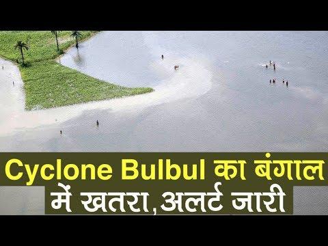 Cyclone Bulbul का Bengal में बढ़ा खतरा, 9 Nov को होगी बारिश