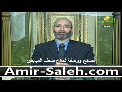 نصائح ووصفة لعلاج ضعف المبايض | الدكتور أمير صالح