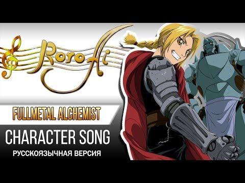 Aka Tsuki [Fullmetal Alchemist] - Character Song (russian Cover Feat. Marie Bibika)