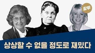 220. [초보] 역대 최강 여성 투자자 3인방 소개