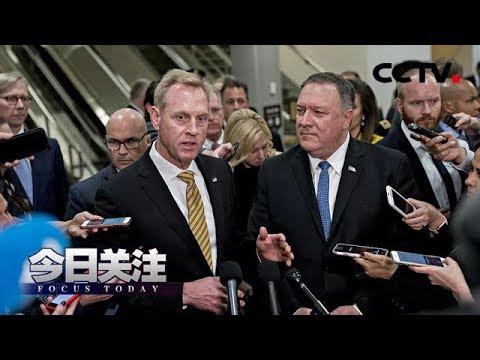 《今日关注》又增兵!美国真要对伊朗开战? 20190523 | CCTV中文国际