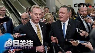 《今日关注》 20190523 又增兵!美国真要对伊朗开战?| CCTV中文国际
