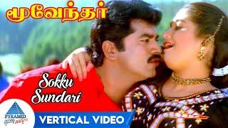 Sokku Sundari Vertical Video Song | Moovendar Tamil Movie Songs | Prabhu | Devayani | Ilayaraja