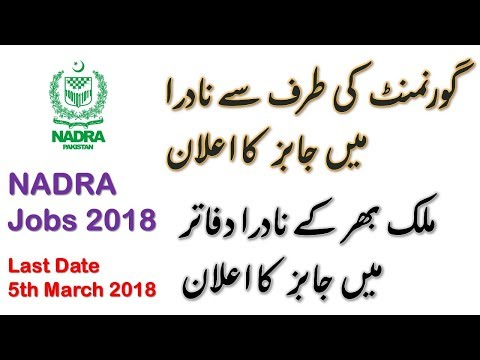 Latest NADRA Jobs (2018) For 300+ Posts (Multiple Cities