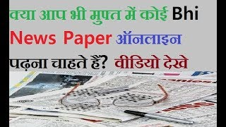 For Beginners News Paper Reading New,The Editorial Discussion & News Paper Analysis In Hindi