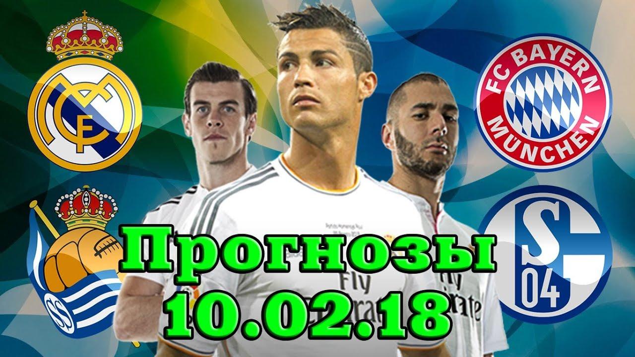 Прогноз на матч Реал Сосьедад - Сельта