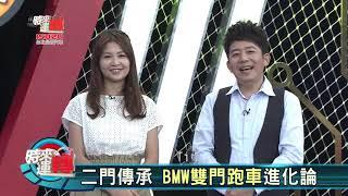 【時來運轉】第29集 BMW二門進化論│ISUZU台北合眾汽車