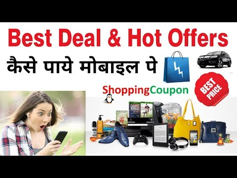 Get Big Offers & Discounts While Shopping ONLINE | Best deals, Coupon Code [Hindi]