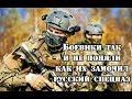 16 русских спецназовцев порвали 300 джихадистов из Джебхат ан Нусры