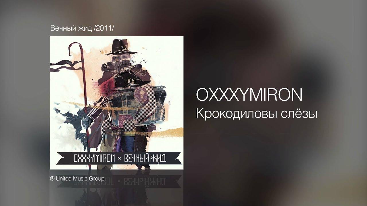 Oxxxymiron – крокодиловы слёзы (crocodile tears) lyrics | genius.