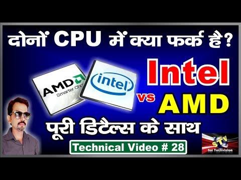 Смотреть what is difference between intel processor and amd in hidi # 28 онлайн