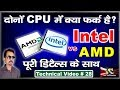 what is difference between intel processor and amd in hidi # 28