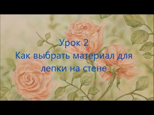 Характеристики выбора материала для лепки и барельефа | Наталья Боброва