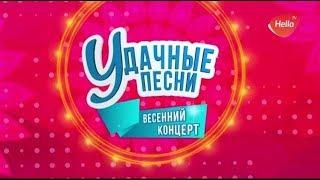Концерт Удачные Песни 2018| Радио Дача