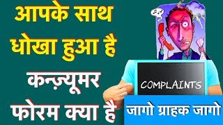 What Is Consumer Forum II How To File complaint On Consumer Court II Consumer Helpline