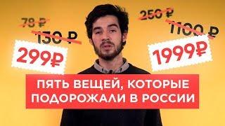 Что подорожало в России в 2018 году...