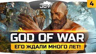 ПУТЕШЕСТВУЯ ПО ДЕВЯТИ МИРАМ ● God Of War 2018 ● Часть 4
