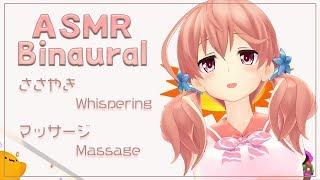 【ASMR/Binaural】睡眠誘導🌙今日も寝る日~【Whispering/Massage】