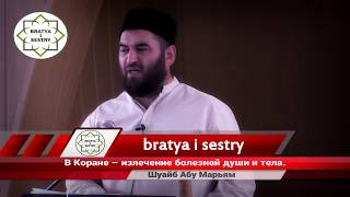 В Коране – излечение болезней души и тела. Шуайб Абу Марьям