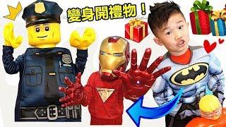 變身鋼鐵俠英雄&樂高警察 好可愛喔~驚喜躲貓貓牛奶盒 男孩生日禮物開箱~Transform Hero And Birthday Gift Toys Opening!