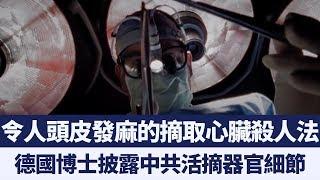 國際研討會再揭中共活摘罪行 德國博士披露細節 新唐人亞太電視 20190923