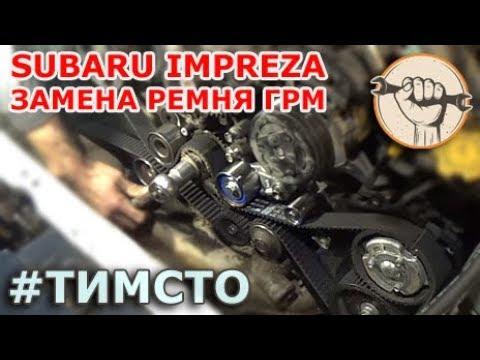 Subaru Impreza EL15 - Замена ГРМ и Восстановление резьбы в кронштейне натяжителя