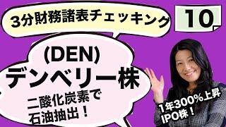 財務諸表3分チェック(10) デンベリー株 (DEN) 石油発掘IPO300%上昇中!
