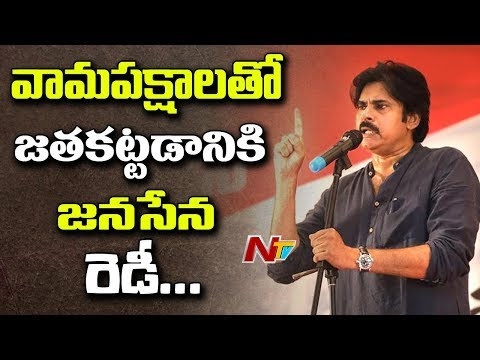 Political Heat in AP || Janasena Plans Alliance with Left Parties For 2019 Elections? || NTV