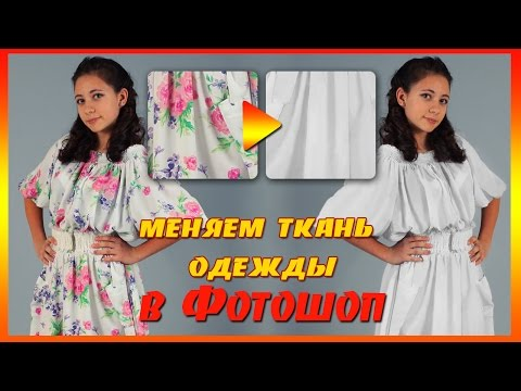 Как убрать рисунок на одежде в Фотошоп. Как поменять одежду в Фотошопе на однотонную