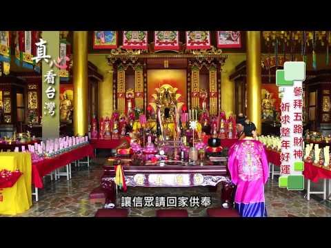 0530真心看台灣 新竹香山五路財神廟