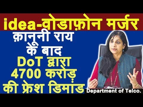 Idea-Vodafone Merger Delayed as DoT in Fresh Demand of 4700 crores