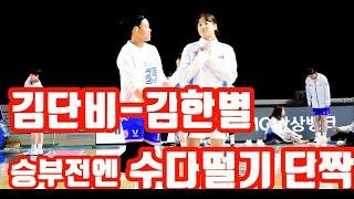 '경기에선 안봐줘~' 김단비-김한별 '경기전엔 수다떨기 단짝'