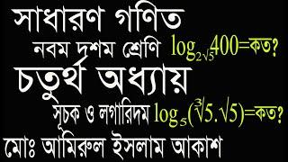 SSC Math Chapter 4.2, Part 1, log, SSC Math Chapter 4, লগ, লগরদম, সচক ও লগ, Amirul Sir, Akash Sir