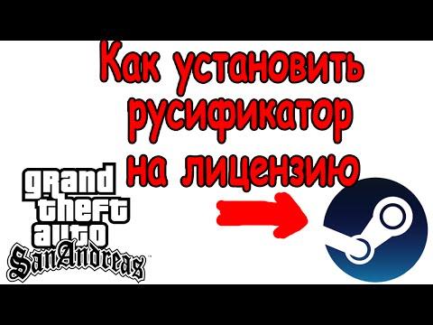 Как установить русификатор и клео на лицензию GTA San Andreas