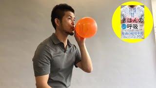 『きほんの呼吸』実践トレ③風船でFINISH〜あらゆる身体操作に効果的な最強の超効率的トレーニングが本に!