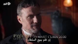 مترجم الإعلان الأول الحلقة 80 مسلسل السلطان عبد الحميد الثاني + رابط الحلقة 79