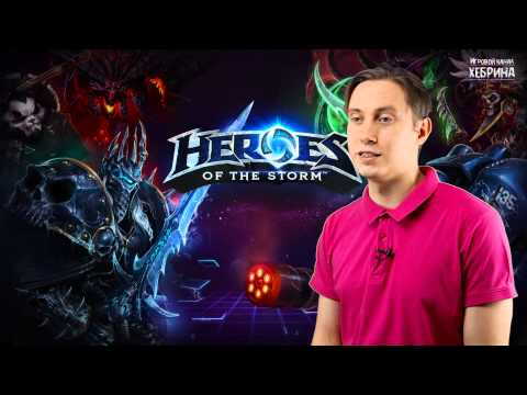 видео: Обзор - heroes of the storm (hots)