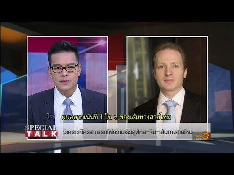 วิเคราะห์โครงการรถไฟความเร็วสูงไทย-จีน-เส้นทางสายไหม - วันที่ 22 Dec 2017