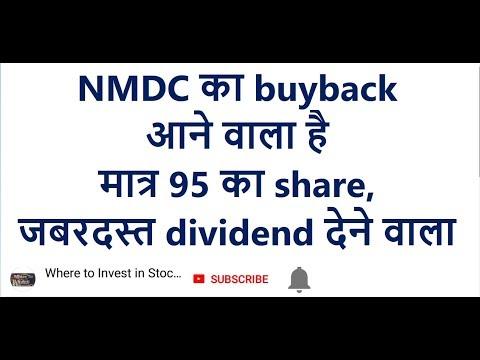 NMDC का buyback आने वाला है || मात्र 95 का share, जबरदस्त dividend देने वाला