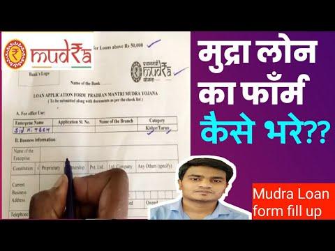 Mudra Loan का फाँर्म कैसे भरते है | दस लाख का प्रधानमंत्री लोन|How to fill up mudra loan form By Sid