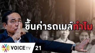 overview-คนไทยสอนรัฐบาล-เอาเงินแจกไปเที่ยว-15,000-ล้าน-ทำเพื่อประชาชนดีกว่า