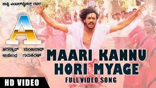 "Maari Kannu Video Song | ""A"" Kannada Movie Video Songs | Upendra, Chandini | Gurukiran"