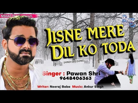 Jisne Mere Dil Ko Toda | Official Music Album | Pawan Shri ,Ankur Singh | Hindi Sad Song 2018