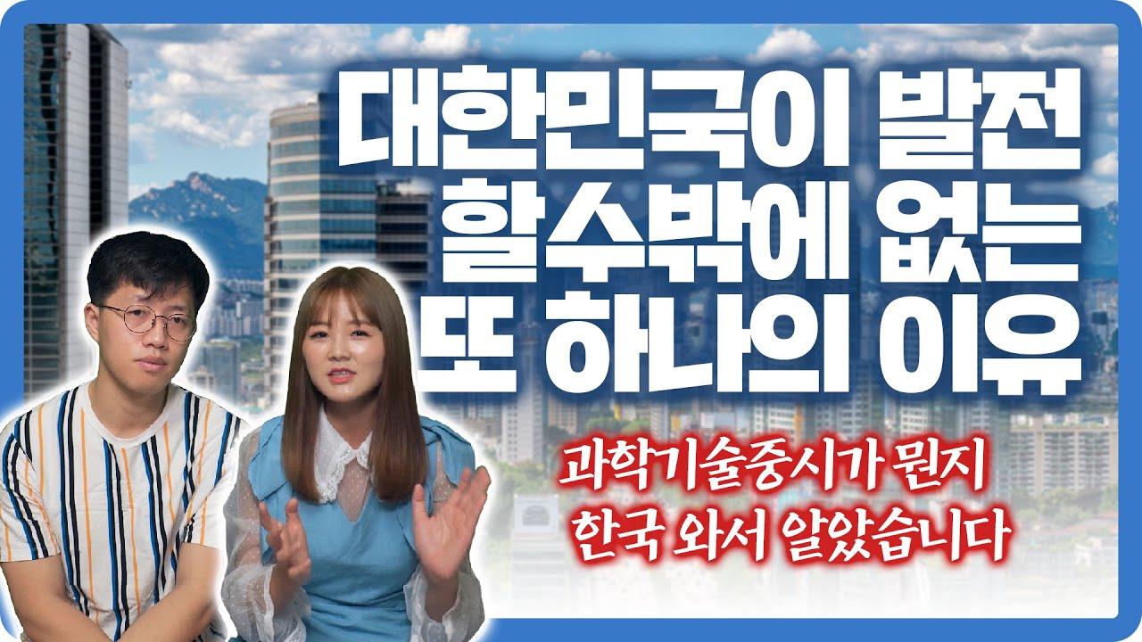 대한민국에서는 떠받들리지만 북한에서는 찬밥인 과학자들 【평양부부】