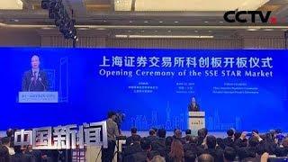 [中国新闻] 聚焦2019陆家嘴论坛 刘鹤:加大金融对经济高质量发展的支持 | CCTV中文国际