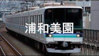 初音ミクが「WHITE REFLECTION」の曲で浦和美園から日吉までの駅名を歌います。