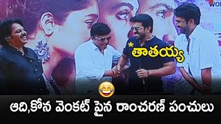Ram Charan Comedy Punches on Kona Venkat & Adhi Pinnisetty | #NeevevaroGrandPressMeet | NewsQube