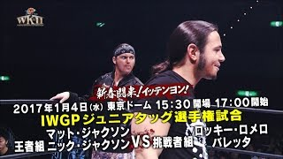 WRESTLE KINGDOM11 THE YOUNG BUCKS vs ROPPONGI VICE 1minPV