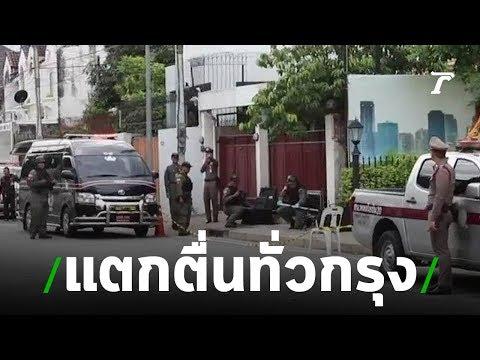 แตกตื่นทั่วกรุงแจ้งพบวัตถุต้องสงสัย 4 จุด | 04-08-62 | ข่าวเช้าไทยรัฐ เสาร์-อาทิตย์